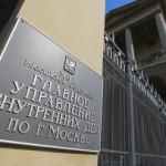 Сотрудники ГУВД Москвы готовят иск против желтый прессы