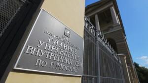 Sotrudniki GUVD Moskvy gotovjat isk protiv zheltyj pressy