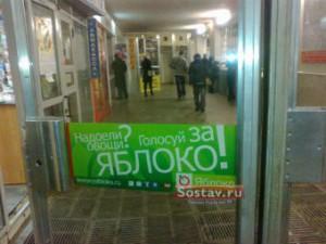 Ivan Besedin zapretil razmewat' v metro agitacionnye materialy