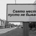 Основные виды наружной рекламы Донецка