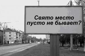 Osnovnye vidy naruzhnoj reklamy Donecka