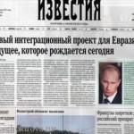 Из-за Путина СМИ понесли убытки в размере 54 миллионов рублей