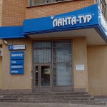 """""""Ланта-тур вояж"""" получит денежные средства на погашение долгов"""