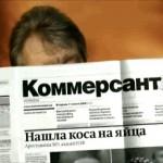 """""""Нашисты"""" отрицают свою причастность к DDOS атаком на сайт газеты """"Коммерсант"""""""