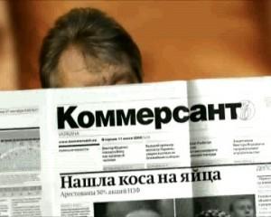 Nashisty otricajut svoju prichastnost' k DDOS atakom na sajt gazety Kommersant