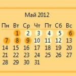 Майские каникулы увеличены за счет сокращения январских праздничных дней