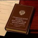 Медведев внес поправки в Гражданский кодекс РФ