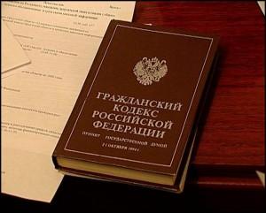 Medvedev vnes popravki v Grazhdanskij kodeks RF