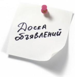 Virtual'nye doski ob#javlenij nabirajut populjarnost'
