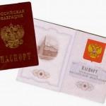 На футбол с паспортом