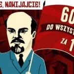 Рекламный Ленин
