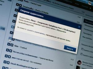 Из-за удаления музыки из «ВКонтакте» хуже стало только исполнителям
