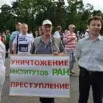 РАН против Ливанова и Голодец провели реформу