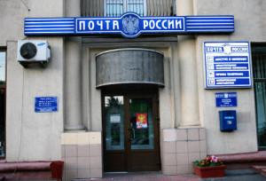 Почта России лишится государственных дотаций