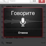 Развитие технологий в интернете - управление голосом