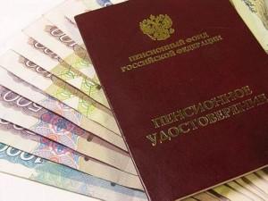 С 1 февраля в Российской Федерации увеличатся пенсии