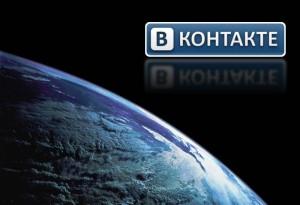 Восстановлена и налажена работа «ВКонтакте»
