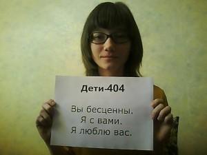 созидательницу проекта «Дети-404»,