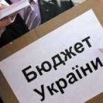 Госбюджет Украины за первый квартал и его диссонансы