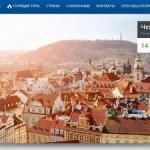 Все дороги ведут в Чехию