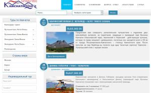 купить экскурсионный тур по Камчатке